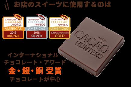 お店のスイーツに使用するのはインターナショナル・ チョコレート・アワード 金・銀・銅受賞 チョコレートが中心